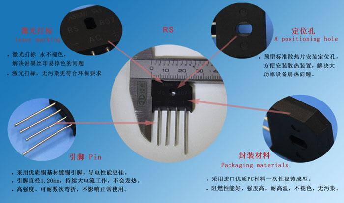 rs807 8.0a 1000v台湾原装asemi品牌扁桥整流桥堆