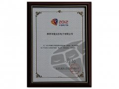 强元芯成功入围华强电子网优质供应商