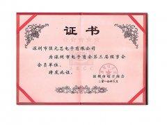 强元芯--电子商会理事会员单位