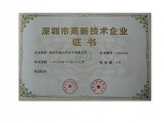强元芯-高新技术企业证书