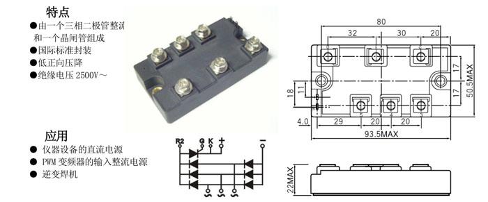 变频器整流桥电路图,asemi三相整流模mdst100-16