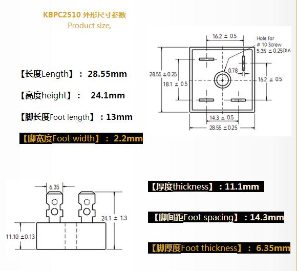 C2510四个接线柱要如何接线整流才安全 ASEMI工程指导让您秒杀技图片